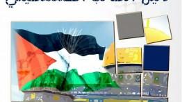 دليل الطالب الفلسطيني