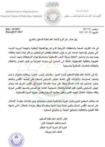 بيان صادر عن أفرع الإتحاد العام لطلبة فلسطين بالخارج